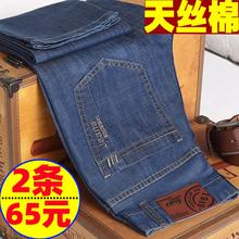 买一送一夏季薄款牛仔裤男宽松直筒男士修身韩版潮流超薄夏天长裤