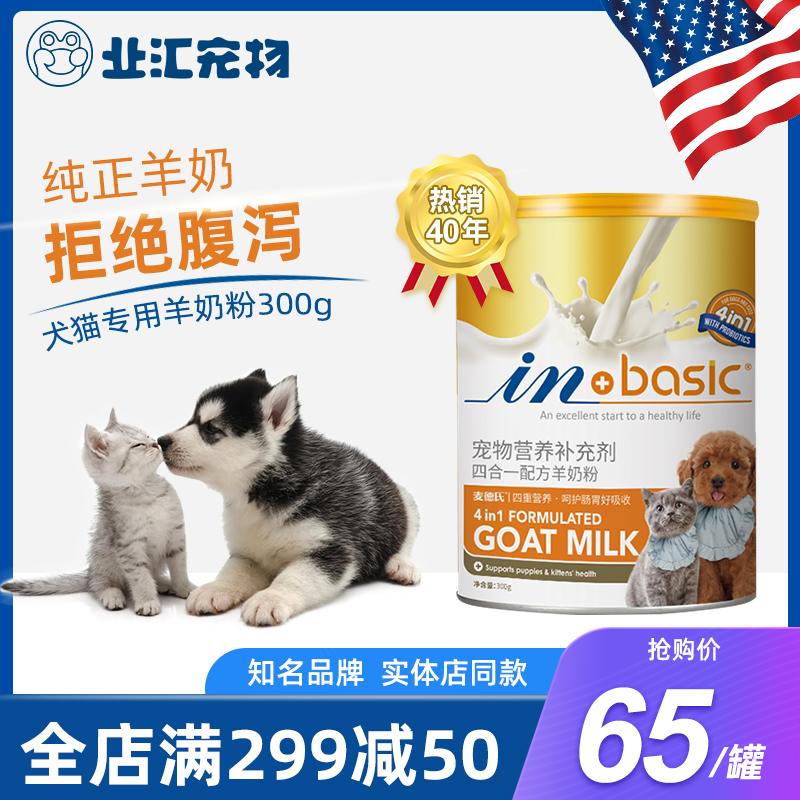 麦德氏羊奶粉300g宠物专用营养品幼犬狗狗幼猫咪通用新生泰迪补钙
