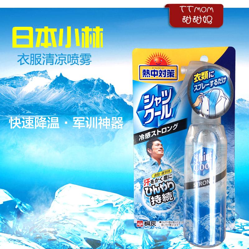 日本小林旗下桐灰化学衣服身体快速降温持续冷感清凉喷雾