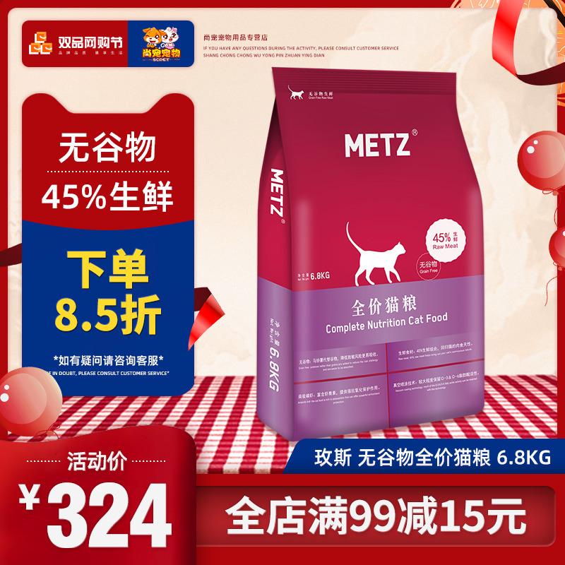 玫斯全猫粮6.8kg无谷物加菲猫鲜肉天然粮15磅 成猫幼猫折耳<a href=