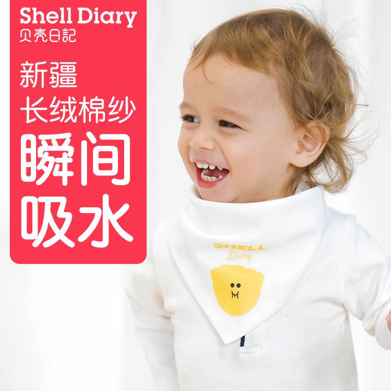 贝壳日记婴儿口水巾宝宝三角巾纯棉纱布超柔吸水新生儿围嘴 3条装