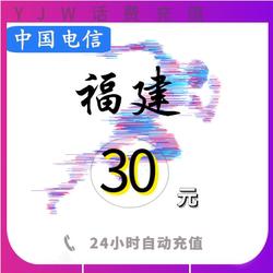 福建电信30元话费充值厦门福州泉州漳州手机话费充值平台中心
