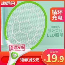 鼎能电蚊拍 充电式家用强力灭蚊拍打苍蝇蚊子神器18650锂电池正品