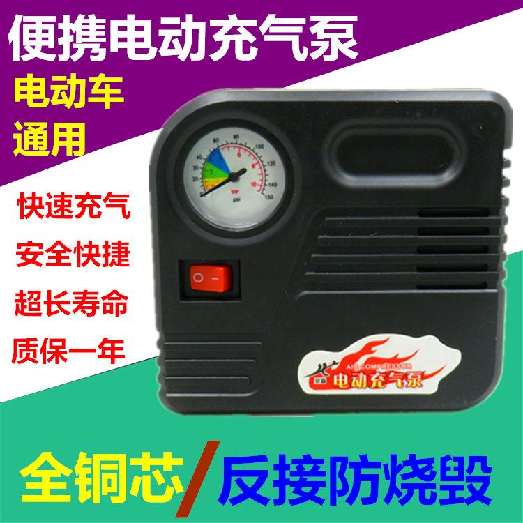 Электромобиль газированный 48v-60v-72v общий аккумуляторная батарея с автомобиля привод шина воздухонапорный насос портативный бесплатная доставка