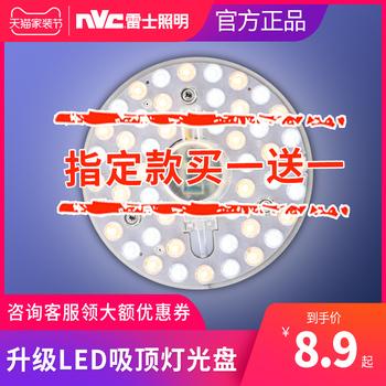 led灯盘吸顶灯雷士照明圆形灯芯