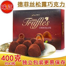 进口德菲丝纯可可脂松露黑巧克力送礼店庆婚庆喜糖零食400g盒装