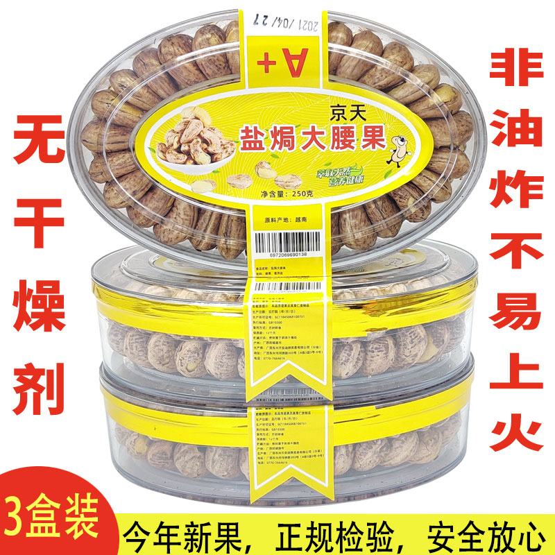 Vietnam tiger skin original cashew nuts imported nuts snacks special box packed special cashew nuts for pregnant women