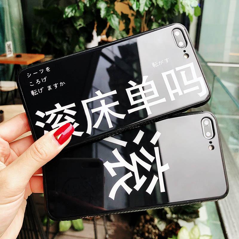 情侣秀恩爱玻璃苹果X手机壳iPhone6splus滚床单吗7plus带字镜面套8plus抖音网红款6s全包7p六女个性保护套8p