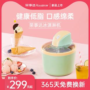 荣事达冰淇淋机家用小型迷你自制酸奶水果全自动冰激凌机器雪糕机价格