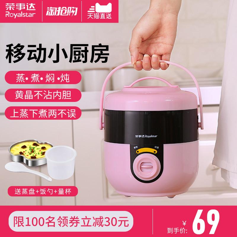 荣事达小电饭锅迷你型1-2人学生宿舍家用全自动小型电饭煲1.6升