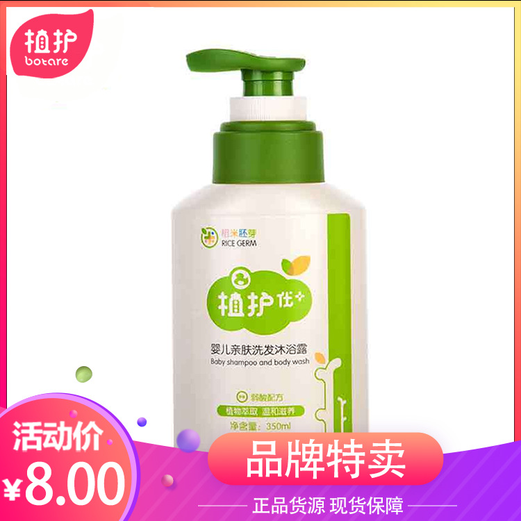 Plant care baby shampoo & Shower Gel 2 in 1 350ml baby shampoo Baby Bath & care products