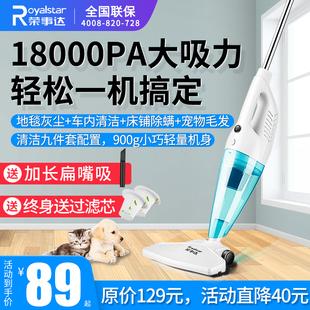 荣事达吸尘器家用小型大吸力手持式大功率无线床上强力除螨家庭用