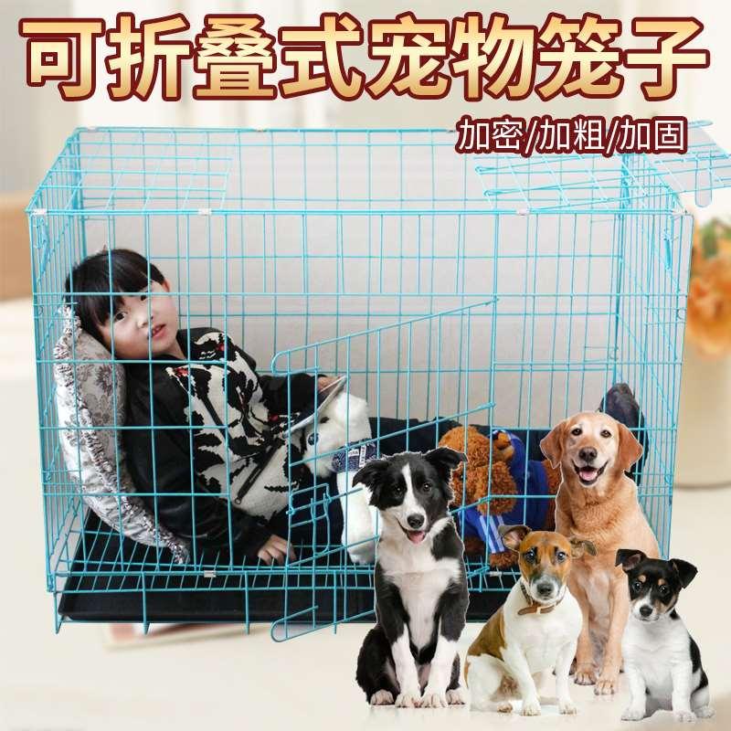 热销0件五折促销小型犬比熊中型包邮狗笼