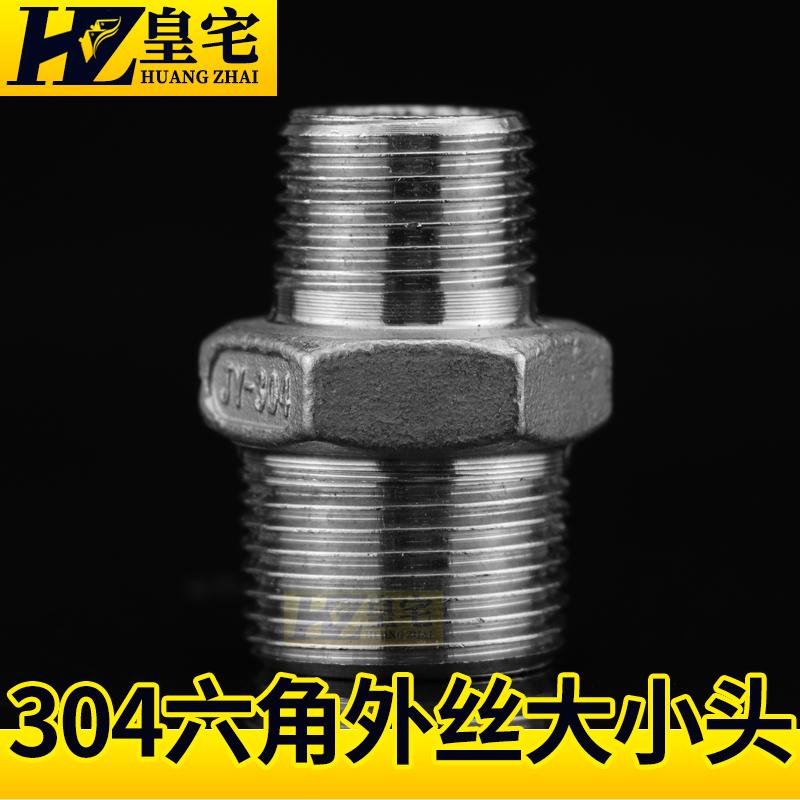 异径外丝大小头 304不锈钢外丝变径接头 外螺纹转-螺纹钢(皇宅旗舰店仅售3.99元)