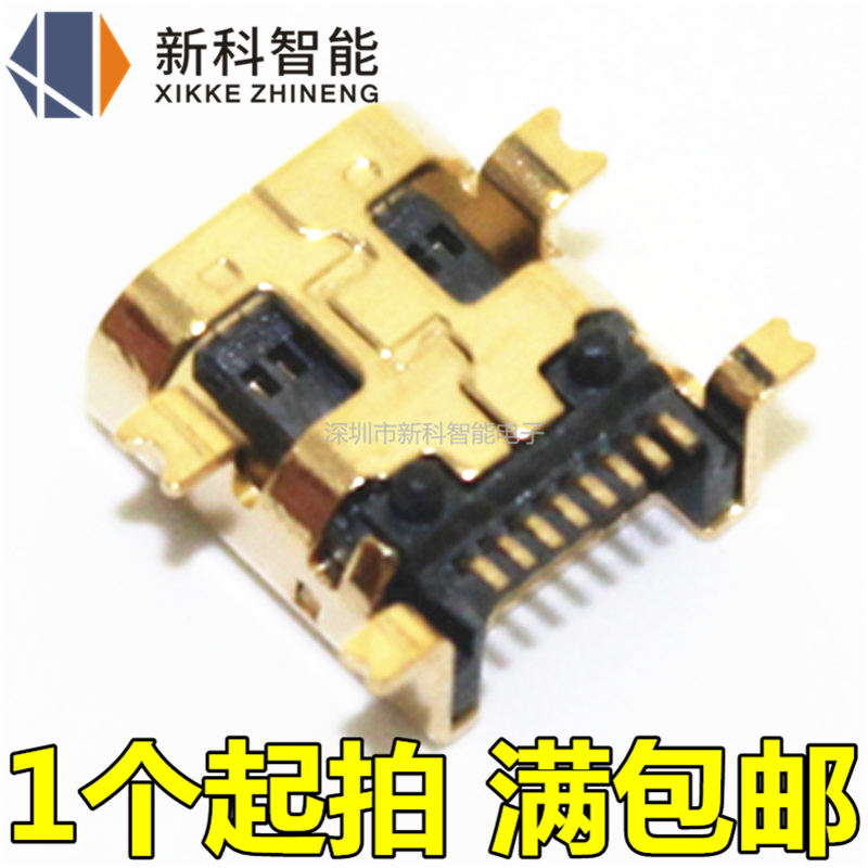 8p full paste tail plug MP3 accessories MP4 accessories charging port four pin patch 8p gold plated female USB socket