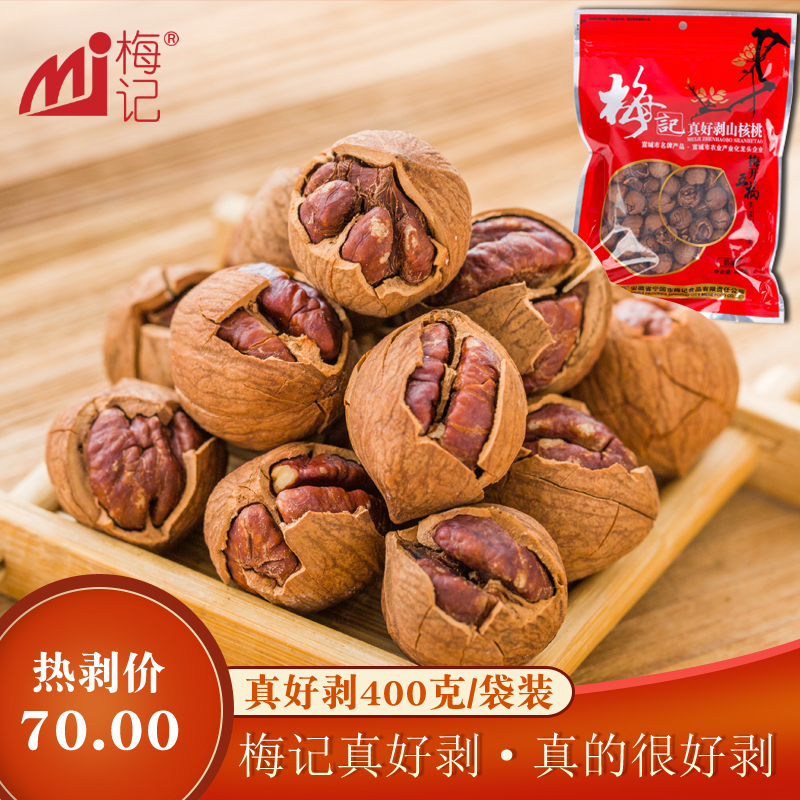 Ningguo Meiji, a new product in 2020