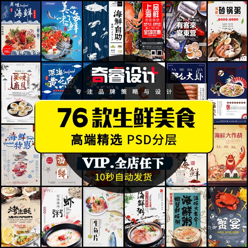 2019海鲜美食餐饮海报模板自助餐味粥火锅虾蟹鲜活动PSD设计素材
