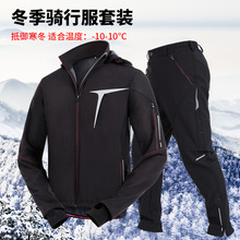 Cycling suit men's autumn and Winter Fleece windproof bicycle long sleeve suit mountain bike equipment road bike riding pants
