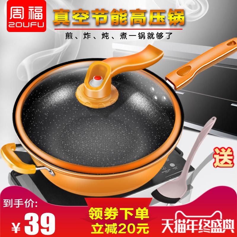 周福32cm真空麦饭石炒锅