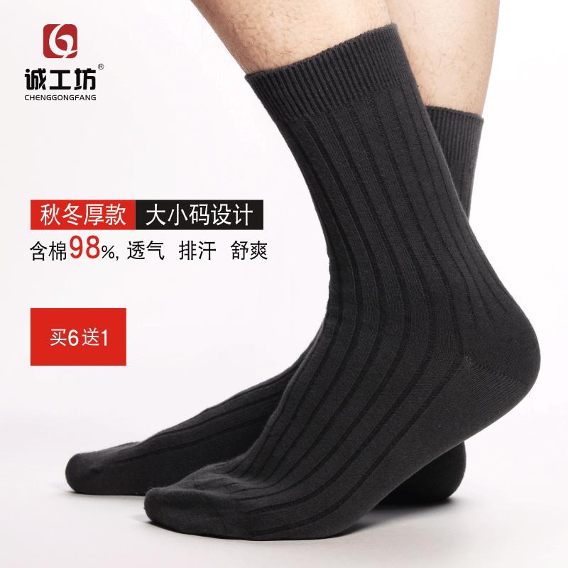 中筒纯棉秋冬季男士长筒100%全棉袜49.80元包邮
