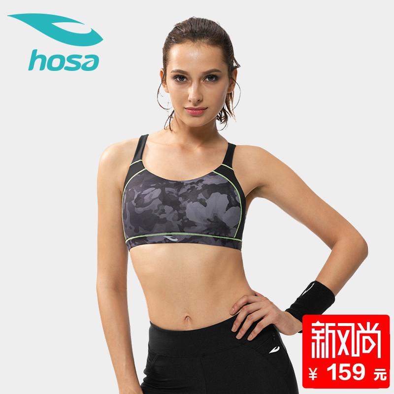 hosa浩沙运动内衣女减震跑步健身无钢圈聚拢无痕运动背心文胸