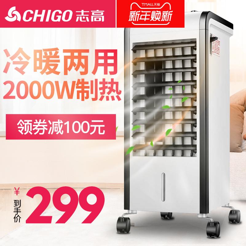 志高空调扇冷暖两用小型家用电暖节能加热器暖风机取暖神器冷风机