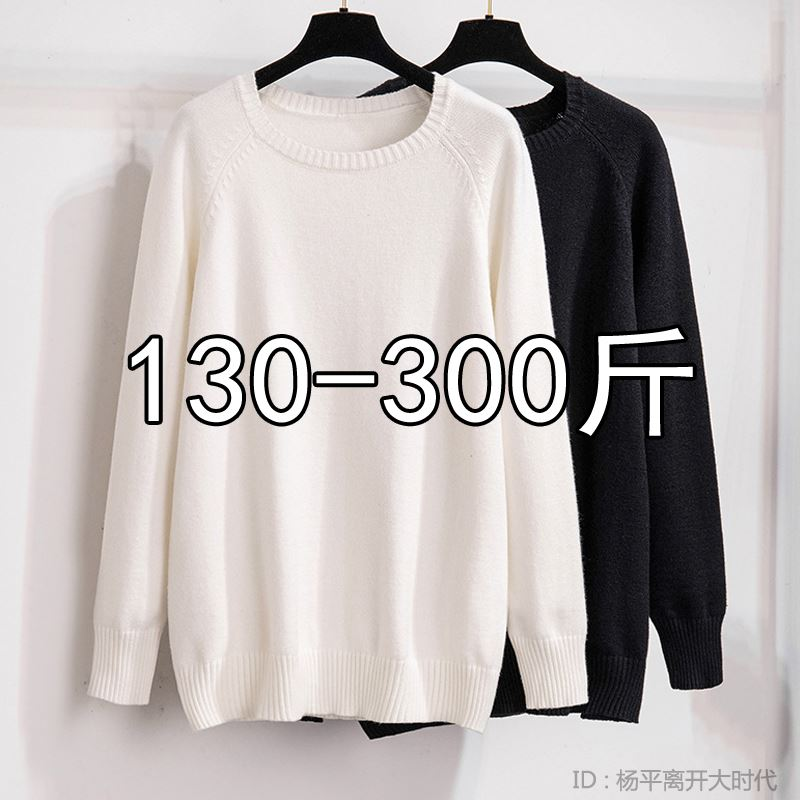 200kg extra large sweater extra large size sweater womens loose and fat in spring and autumn MM300