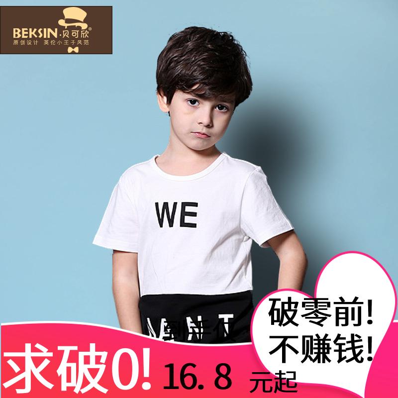 贝可欣8835 男童短袖T恤 控价 最低限价36【包邮除偏远地区】