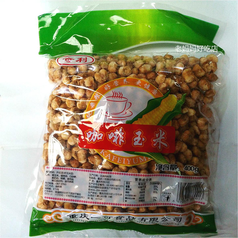 1袋包邮 咖啡味玉米豆 开花豆 爆米花 400g装玉米粒 多买优惠