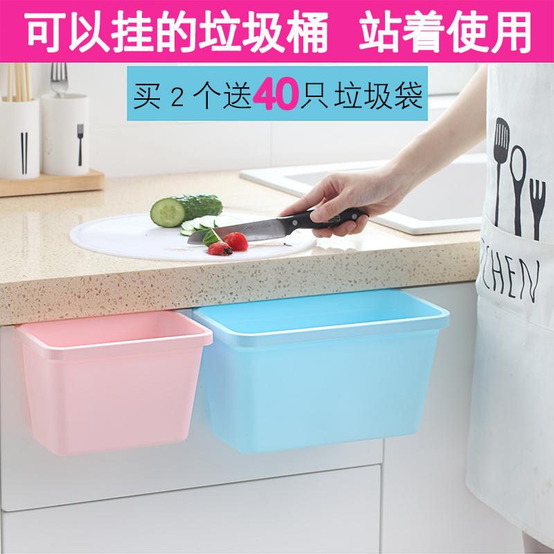 厨房垃圾桶挂式橱柜门壁挂创意家用悬挂小号水池边台面可以挂的筒