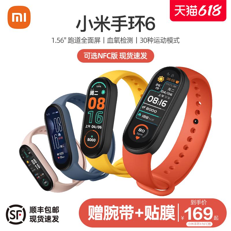 【顺丰现货发】小米手环6 NFC智能心率血氧监测蓝牙男女款运动计步器支付天气压力睡眠手表手环5升级健康手环