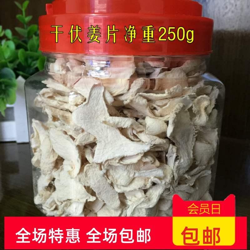 夏裕湖南特产白姜片生姜特干三伏姜
