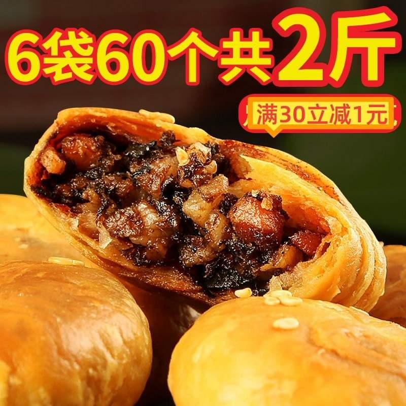 各地选美食特产小吃零食全国的特色地方安徽特产黄山烧饼60个