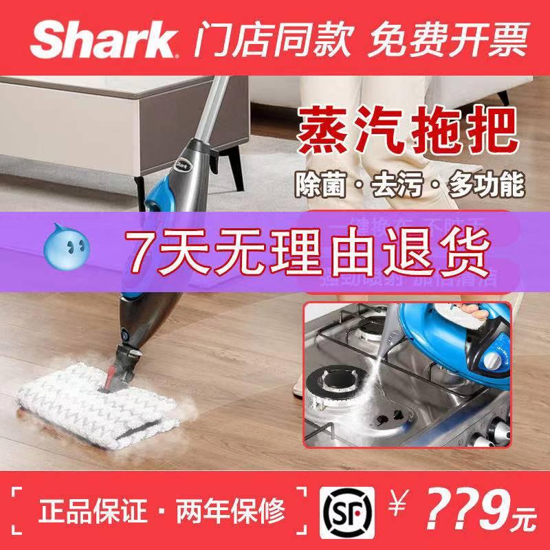 米国Shark蒸気モップP 8除菌多機能多段位大出力蒸気噴射油煙機の汚れ
