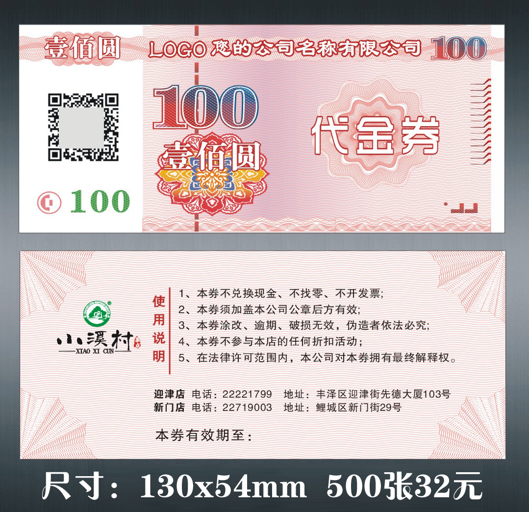 Free template design, coupon printing, coupon customization, card customization, cash roll making, ticket customization