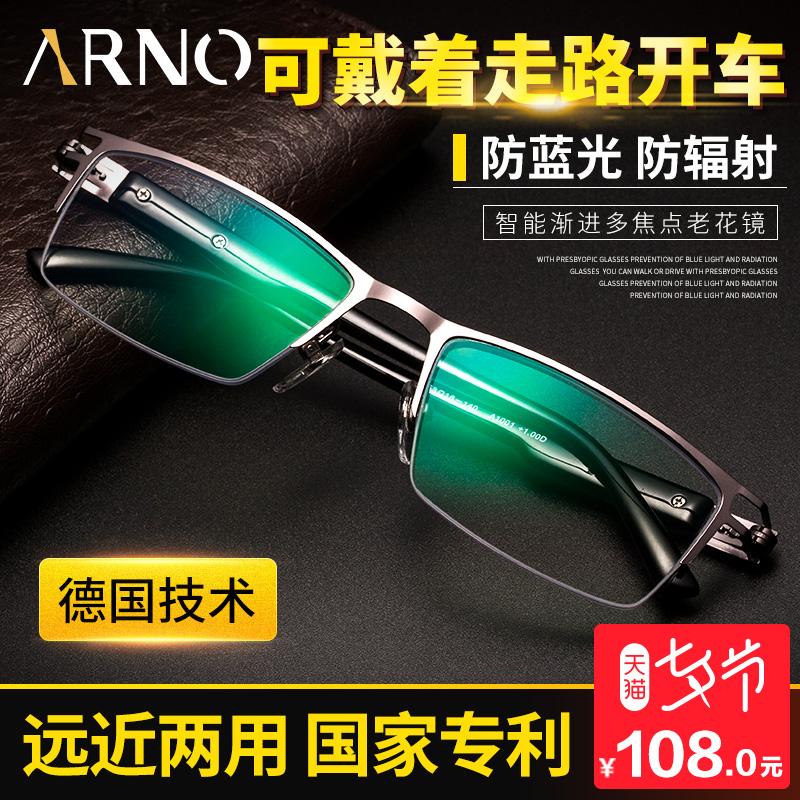 德国智能老花镜男远近两用双光变色高清自动变焦老人眼镜多功能女