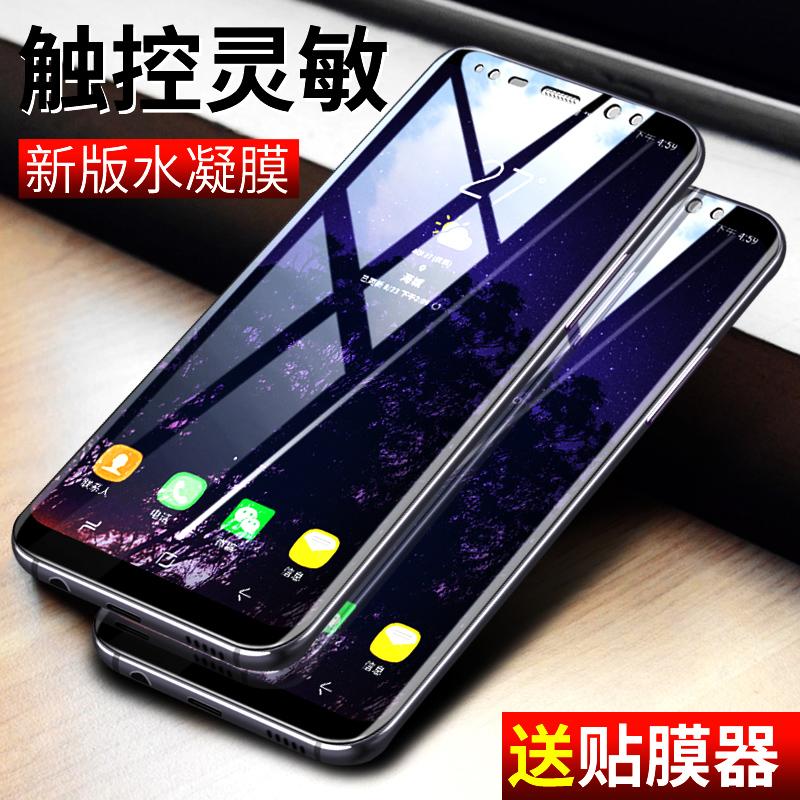 三星s8手机膜s9水凝膜全屏高清疏油层3星盖乐世plus+屏保钢化软膜