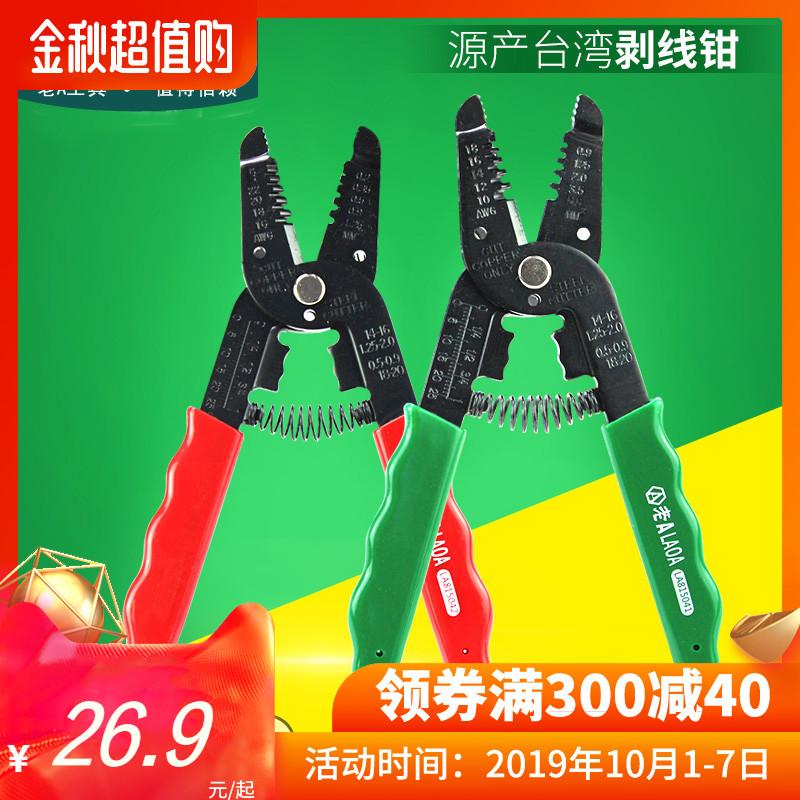 老A 7合1多功能剥线钳 压线钳断线钳剪线钳压接工具