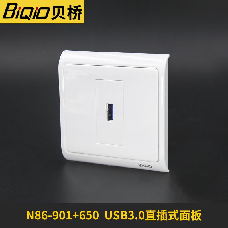 贝桥N86-901+650 USB3.0面板 鼠标键盘数据线插座免焊接86墙插