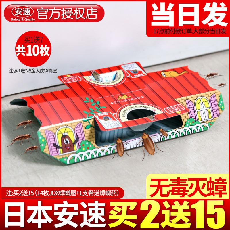 日本安速灭小蟑螂屋药贴粘板神器大小通杀克星家用无毒-窝坑茶(力诺家居专营店仅售29.9元)