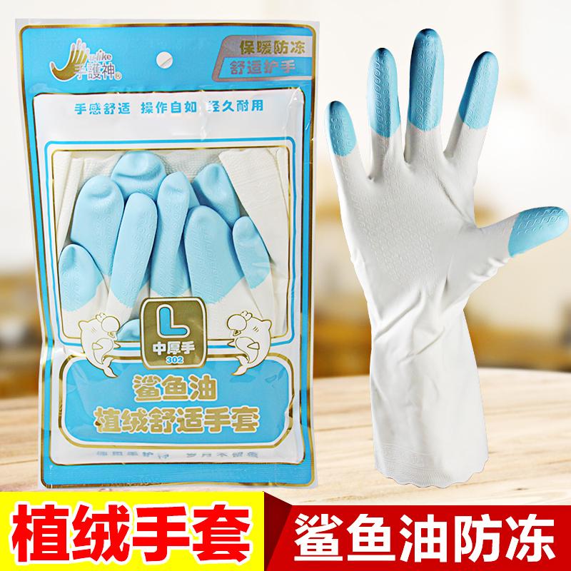 手護神302鯊魚油橡膠植絨舒適手套防凍洗碗冷洗衣服家務手套保濕