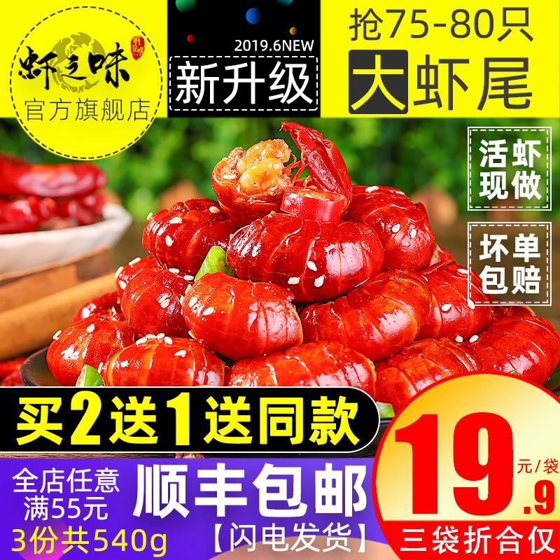 买2送1 麻辣小龙虾尾即食熟食非罐装香辣口味虾球网红零食小海鲜满87.70元可用48.23元优惠券