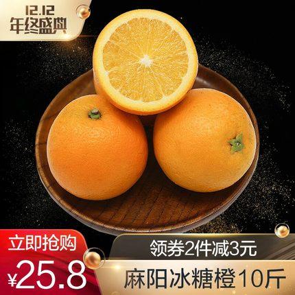 湖南麻阳冰糖橙子当季应季新鲜水果薄皮脐橙手剥甜橙子整箱10斤装