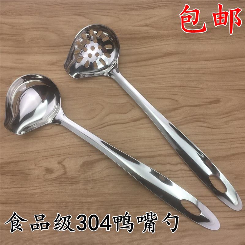 304不锈钢火锅汤扁嘴淋汁汤漏勺