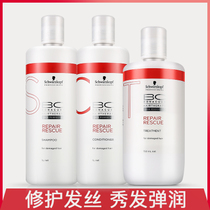 Schwartz Paulisiu Shampoo 1l+ hair gel 1l+ Conditioning Cream 750ml shampoo Hair Care Hair film set