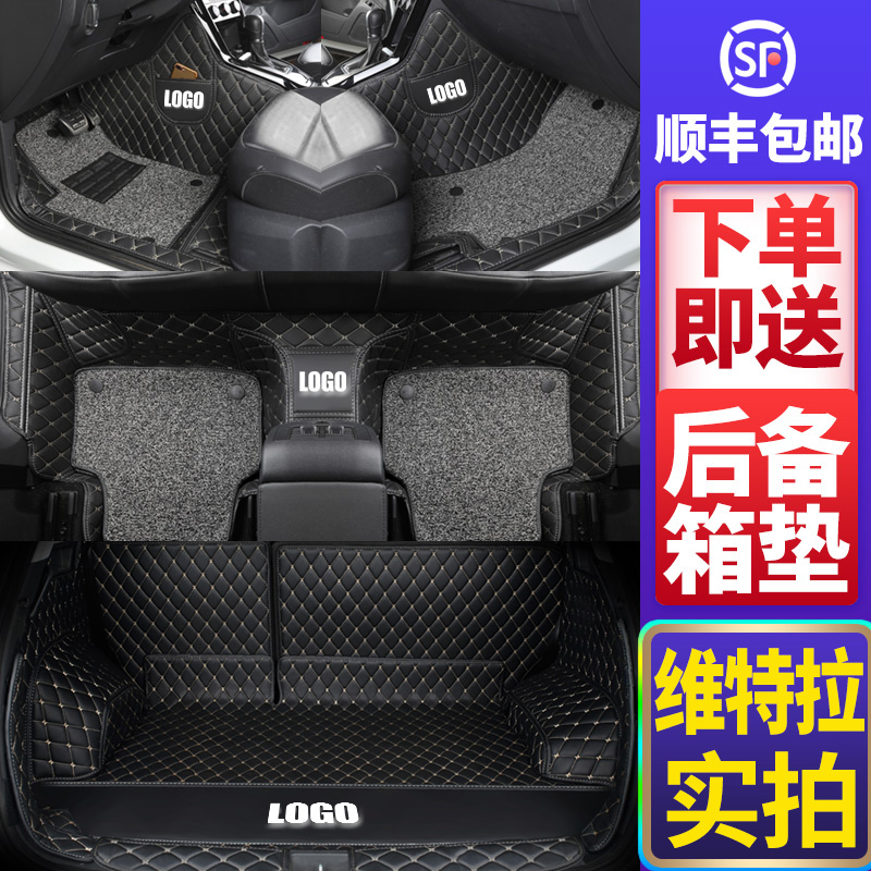 2016 / 18 Changan Suzuki Vitra special full surround silk Ring car foot pad trunk boot pad
