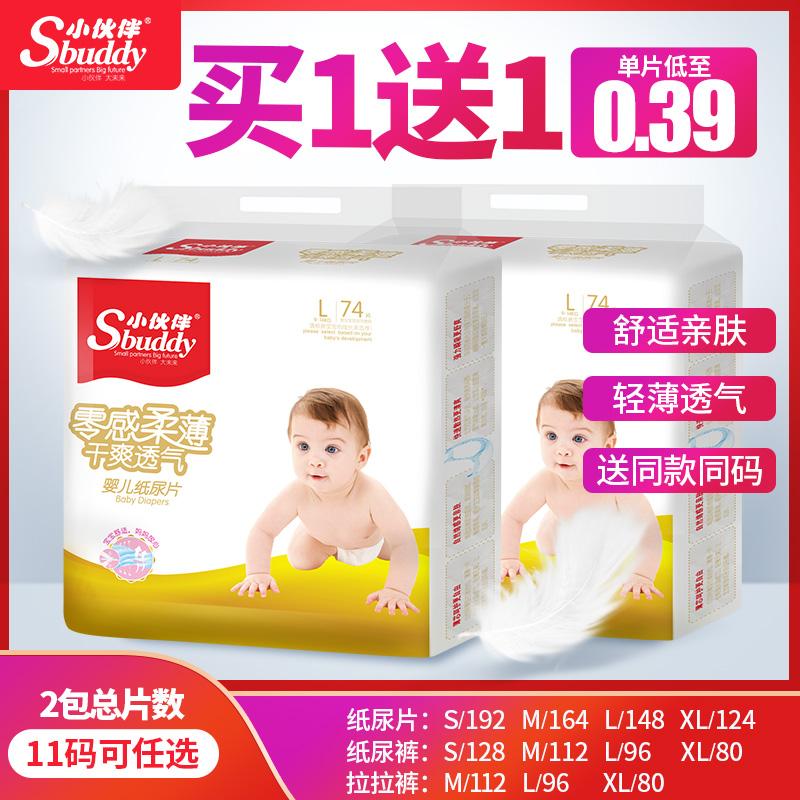小伙伴纸尿片新生儿一次性尿片婴儿超薄透气纸尿裤s/m/XL码经济装