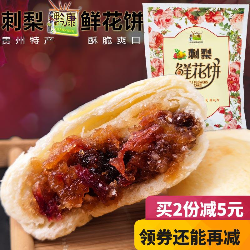黔康刺梨鲜花饼184g贵州贵阳特产各地方特色小吃零食玫瑰糕点美食