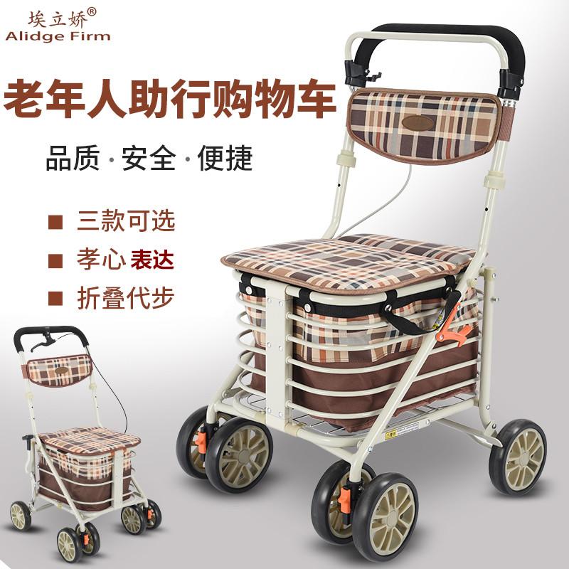 埃立娇老年购物车老人手推车可推可坐车轻便折叠助行代步车买菜车