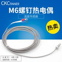 K型熱電偶M6M8螺釘式小型熱電偶溫度儀表傳感器探頭